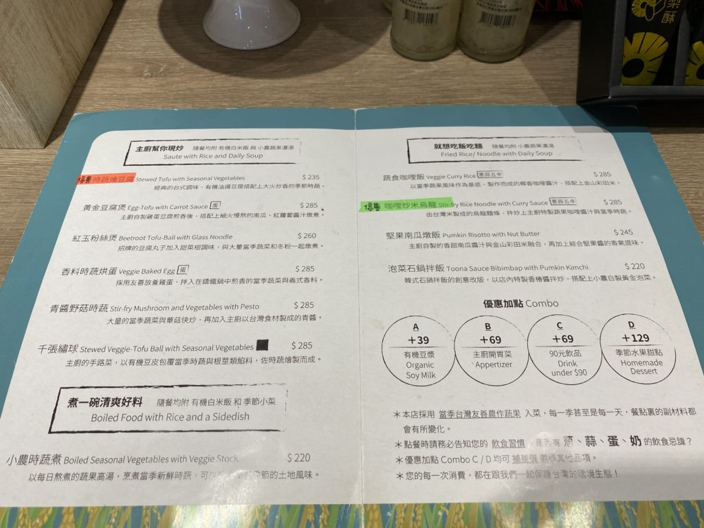 呷米蔬食/素食餐廳菜單