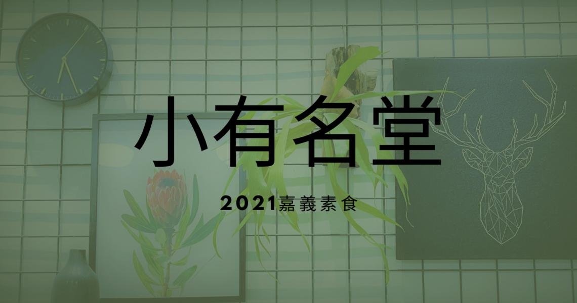 2021小有名堂