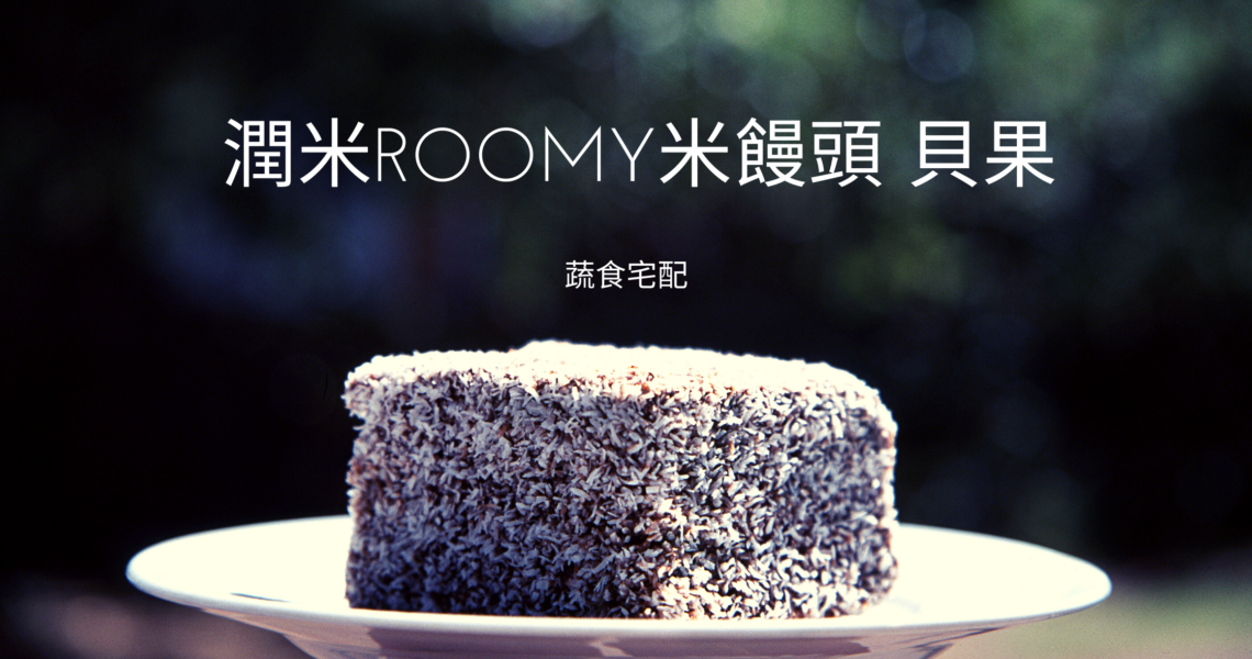 蔬食宅配|潤米roomy米饅頭