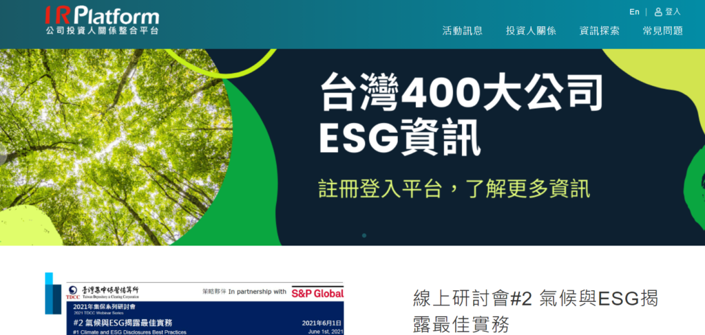 【2021】你支持永續發展嗎? ESG投資是什麼?