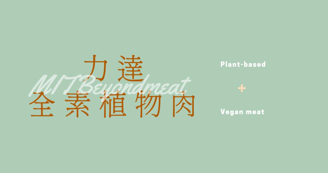 力達全素植物肉