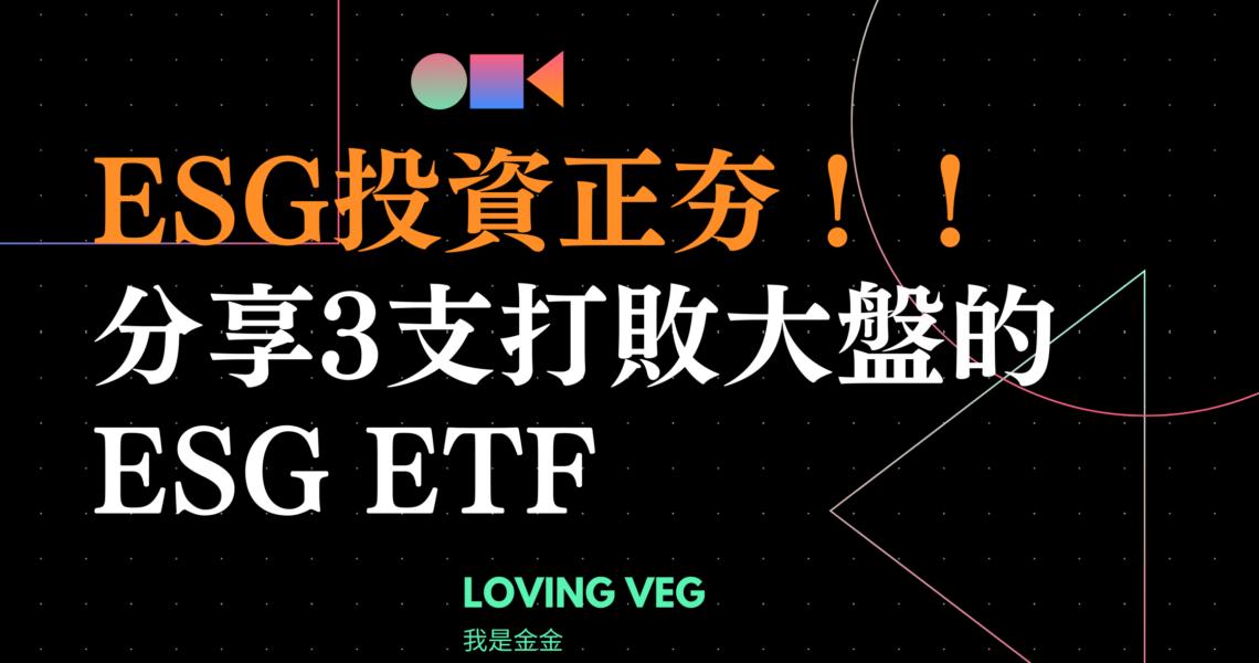 ESG投資正夯!! 分享3支打敗大盤的ESG ETF